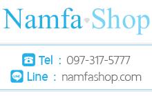 Namfa Shop อาหารเสริม โบท็อก ฟิลเลอร์ กลูต้า ราคาส่ง Tel : 097-317-5777 Line : namfashop.com