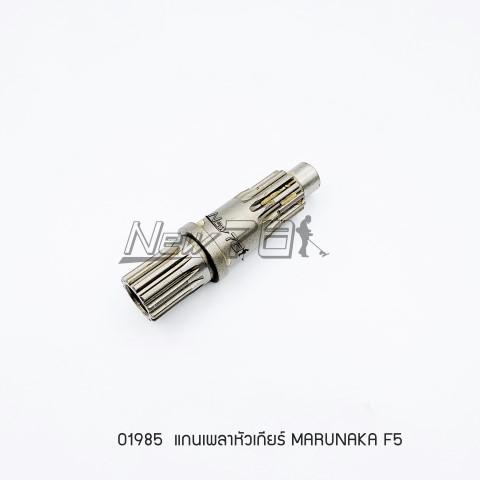 01985 แกนเพลาหัวเกียร์ MARUNAKA F5