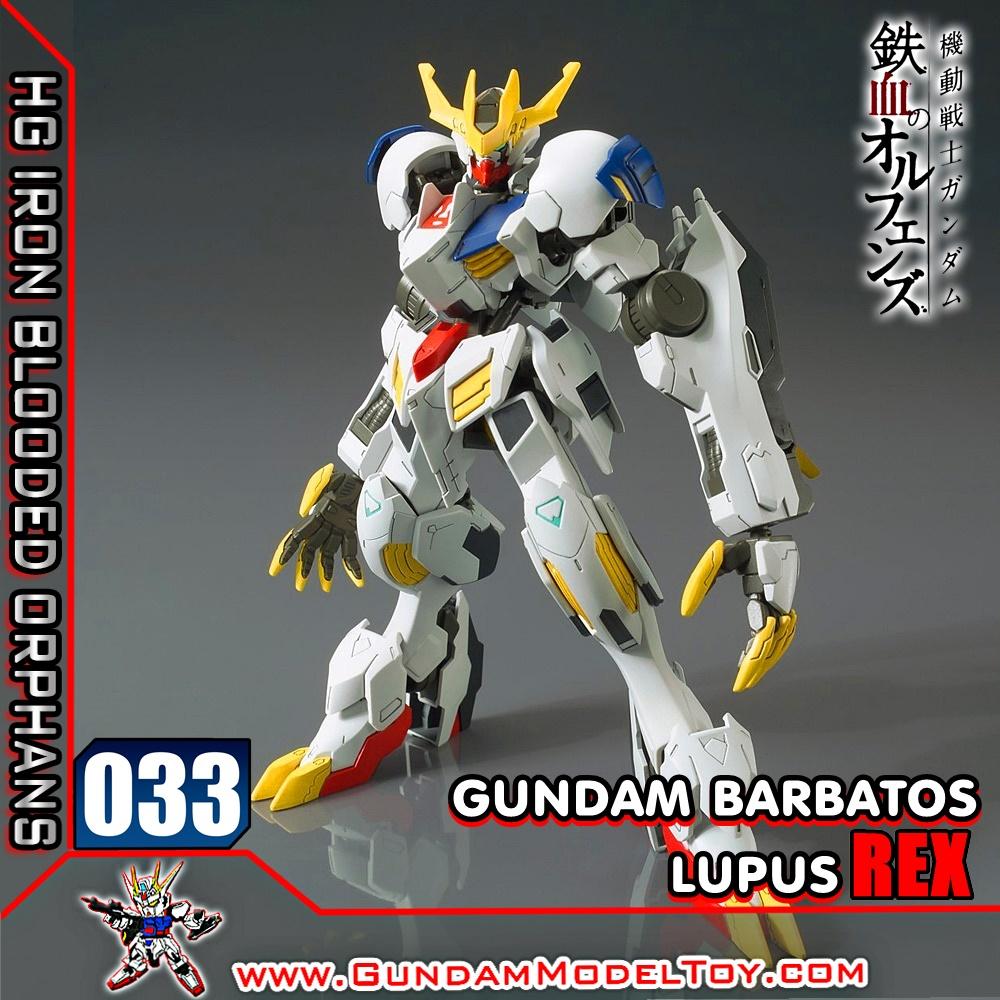 HG 1/144 033 GUNDAM BARBATOS LUPUS REX กันดั้ม บาร์บาทอส ลูปัส เร็กซ์