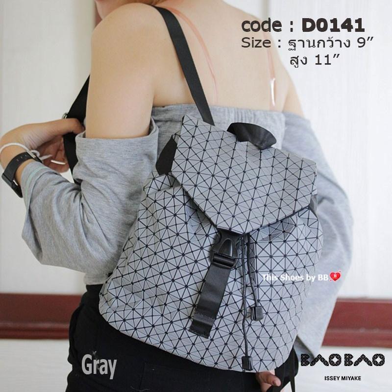 กระเป๋าเป้ผู้หญิง กระเป๋าสะพายหลังแฟชั่น Style ISSEY MIYAKE BAO BAO [สีเทา ]