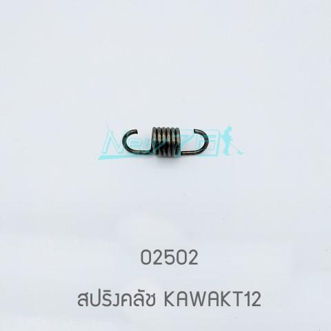 02502 สปริงคลัช KAWAKT12