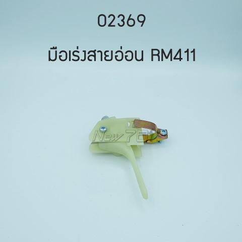 มือเร่งสายอ่อน RM411 AAA