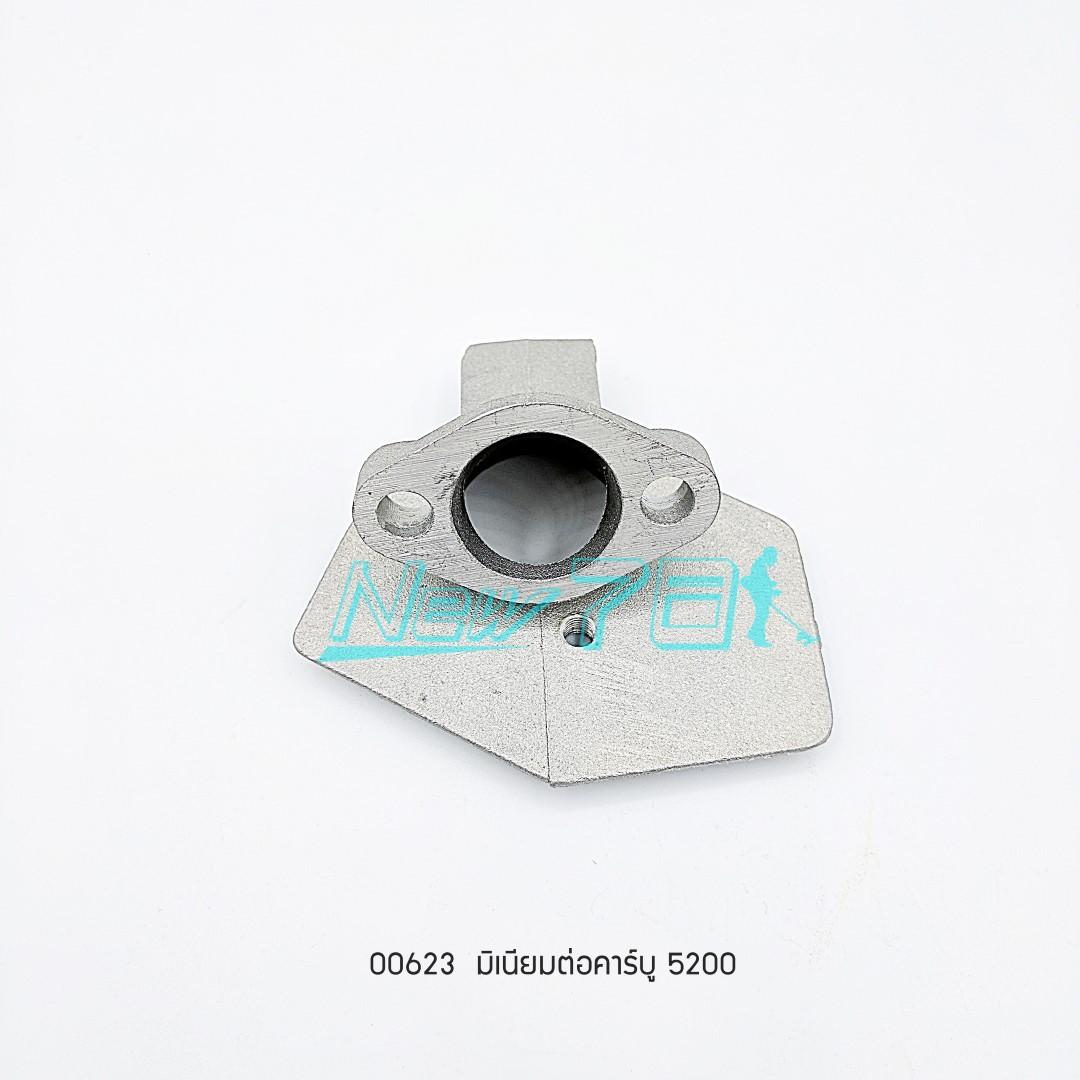 มิเนียมต่อคาร์บู 5200-E103