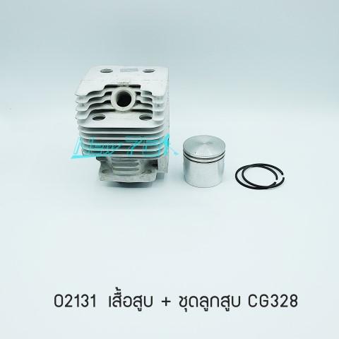 02131 เสื้อสูบ + ชุดลูกสูบ CG328
