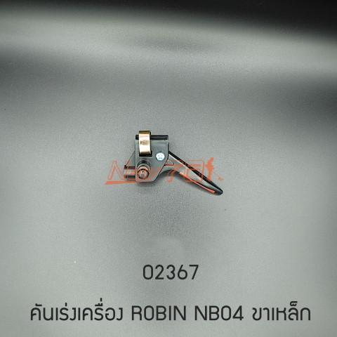02367 คันเร่งเครื่อง ROBIN NB04 ขาเหล็ก