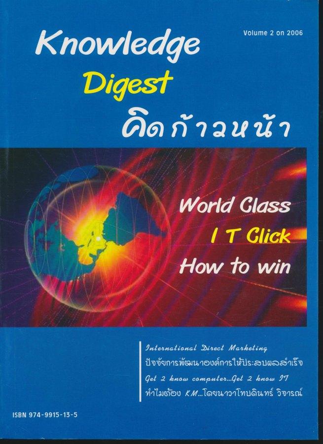 Knowledge Digest คิดก้าวหน้า Volume 2 on 2006
