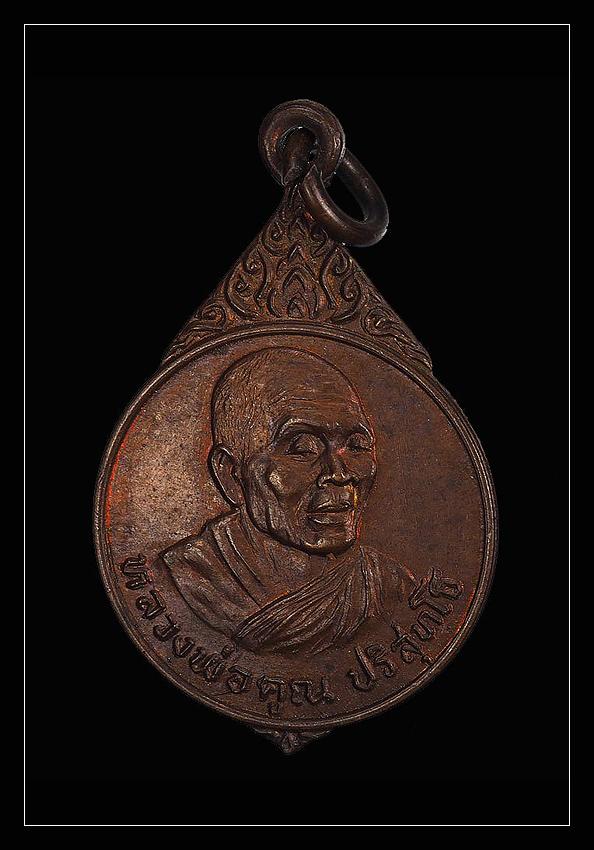 เหรียญหลวงพ่อคูณ ที่ระลึกสร้างตึกผู้ป่วยใน โรงพยาบาลด่านขุนทด เนื้อทองแดง ปี 2530