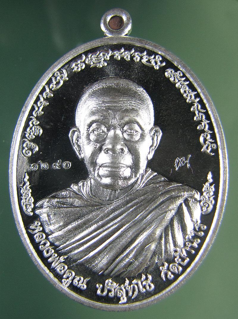 เหรียญ หลวงพ่อคูณ รุ่น ไพรีพินาศ เนื้อเงิน No.1290 กล่องเดิม