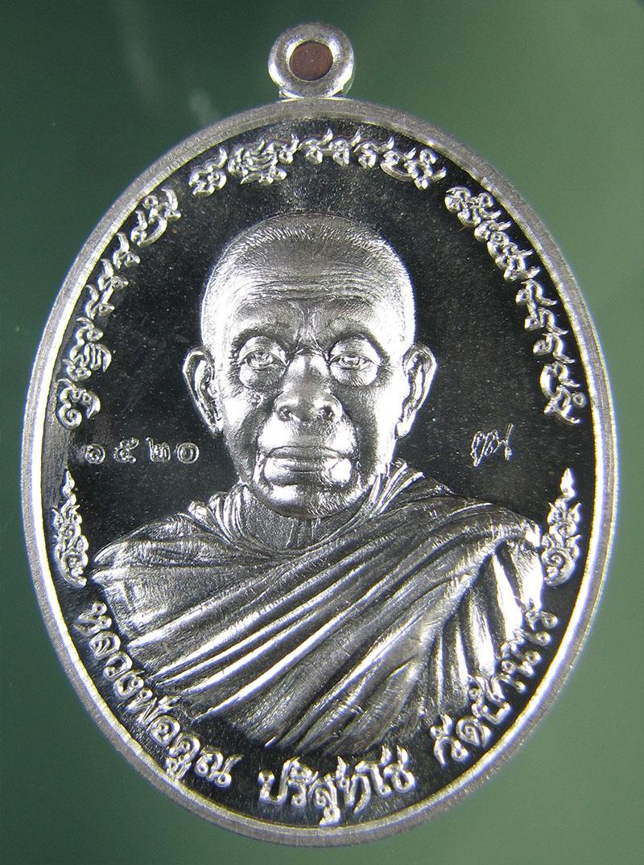 เหรียญ หลวงพ่อคูณ รุ่น ไพรีพินาศ เนื้อเงิน No.1520 กล่องเดิม