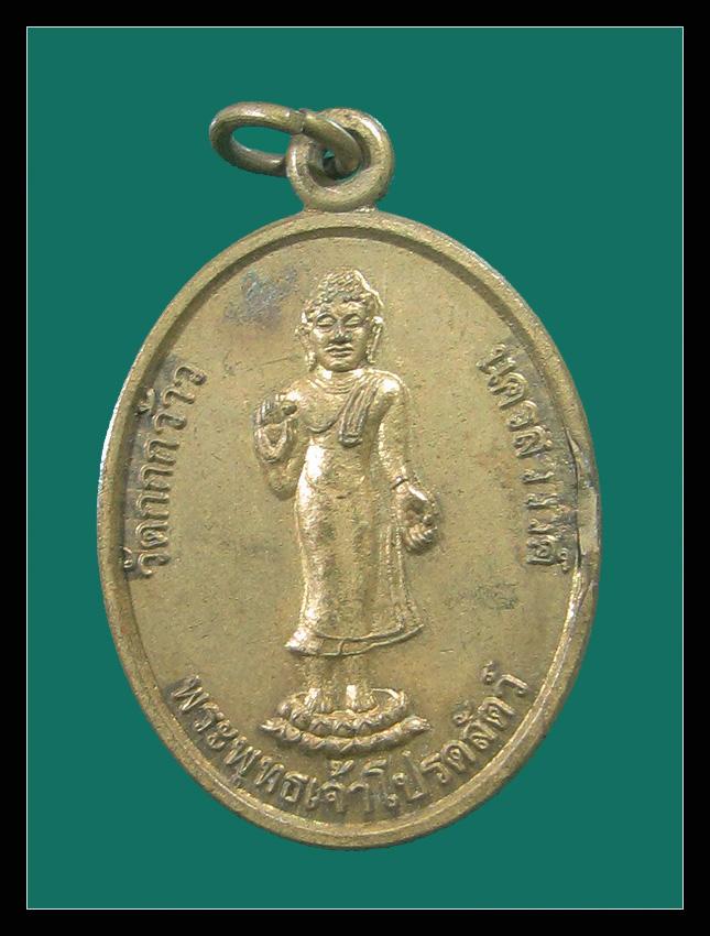 เหรียญพระพุทธเจ้าโปรดสัตว์ หลวงพ่อปัญญา วัดกกกว้าว เนื้อทองฝาบาตร ปี 2547