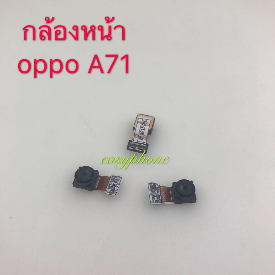กล้องหน้า OPPO A71