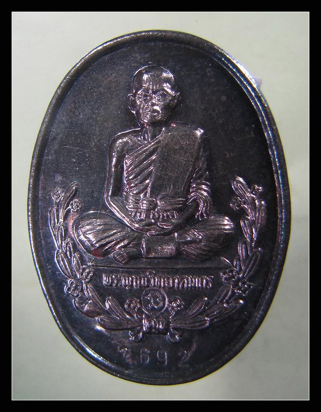 เหรียญ หลวงพ่อคูณ รุ่น รู้รักสามัคคี ปี 2536 เนื้อเงิน NO.2692