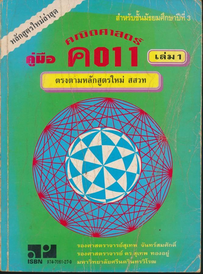 คู่มือ คณิตศาสตร์ ม.3 ค 011 เล่ม 1