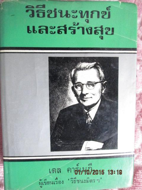 """""""วิธีชนะทุกข์และสร้างสุข""""โดยเดล คาร์เนกี แปลโดยอาษา ขอจิตต์เมตต์ กว้าง13ยาว18ซม. มี743หน้า พิมพ์ปี2517ปกแข็ง สภาพดี"""