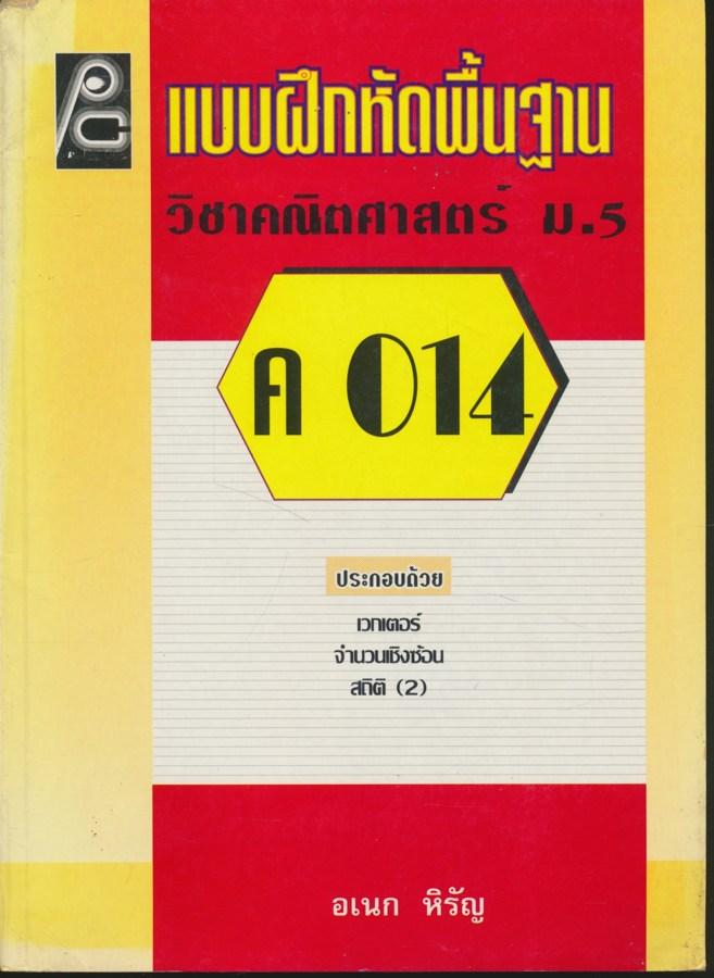 แบบฝึกหัดพื้นฐาน วิชาคณิตศาสตร์ ม.5 (ค 014)