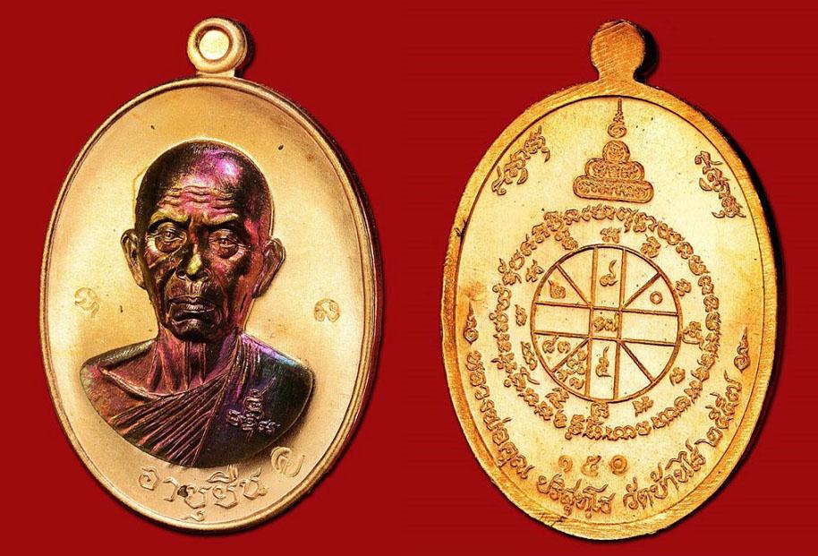 เหรียญ หลวงพ่อคูณ อายุยืน รุ่น คูณสุคโต เนื้อทองสัตตะ หน้ากากนวะ No.150 กล่องเดิม