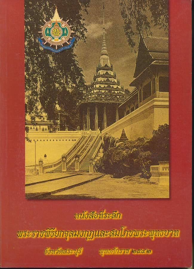 หนังสือที่ระลึก พระราชพิธียกจุลมงกุฏและสมโภชพระพุทธบาท จังหวัดสระบุรี พุทธศักราช ๒๕๔๒