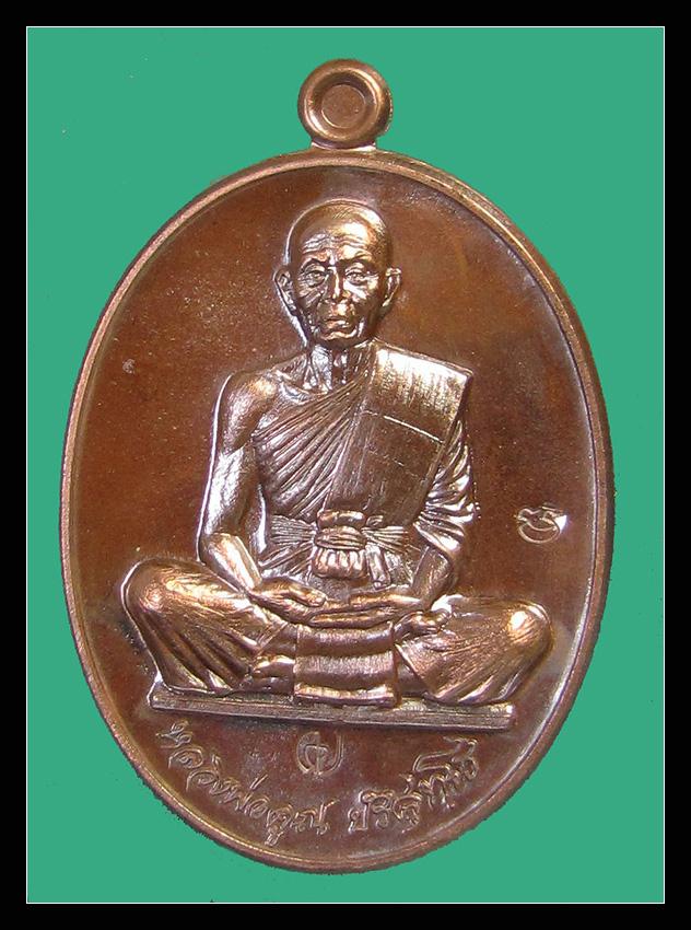 เหรียญ หลวงพ่อคูณ สร้างบารมี รุ่น คูณสุคโต เนื้อมหาชนวน หลังยันต์ No.1509 กล่องเดิม คุณ อำนวย (กระบี่) EQ552074974TH