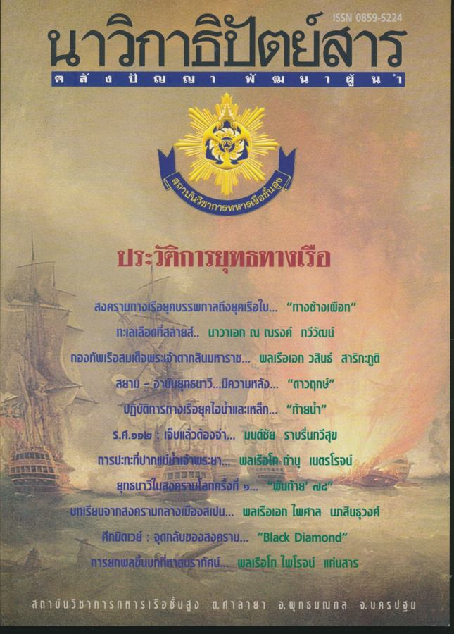 นาวิกาธิปัตย์สาร ฉบับที่ 74 ประวัติการยุทธทางเรือ