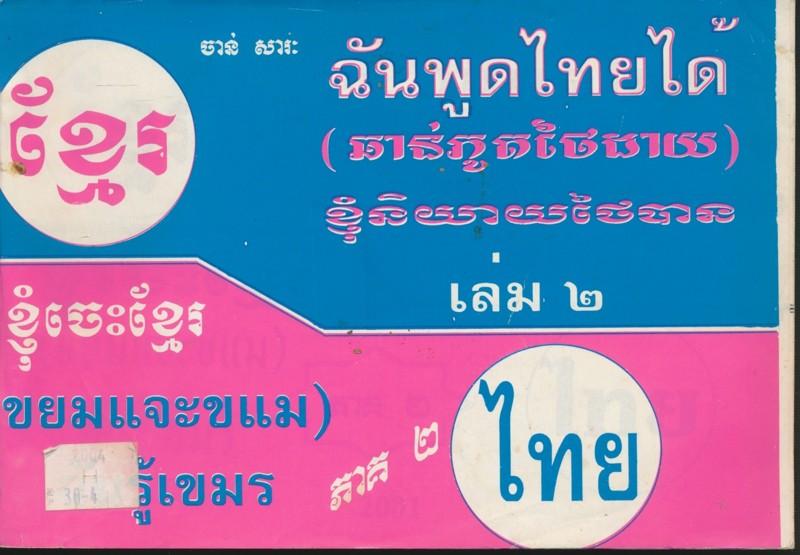 ฉันพูดไทยได้ เล่ม ๒ ขยมแจะขแม ฉันรู้เขมร