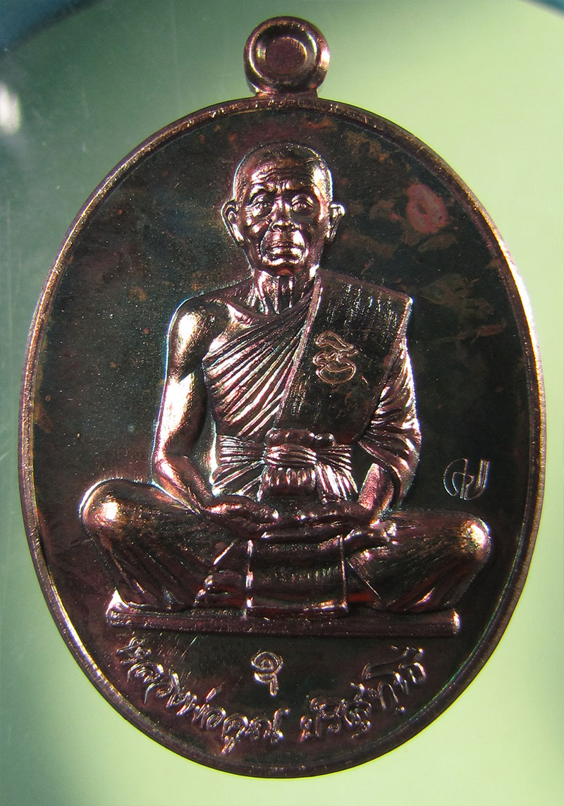 เหรียญ หลวงพ่อคูณ สร้างบารมี รุ่น คูณสุคโต เนื้อทองแดงประกายรุ้ง (ในชุดทองคำ) หลังยันต์ 3931 กล่องเดิม