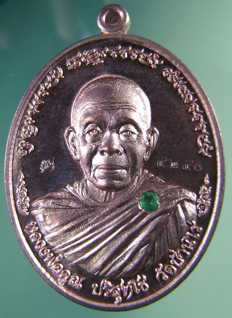 เหรียญ หลวงพ่อคูณ รุ่น ไพรีพินาศ เนื้อนวะฝังมรกต ปี 2557 No.4240 กล่องเดิม