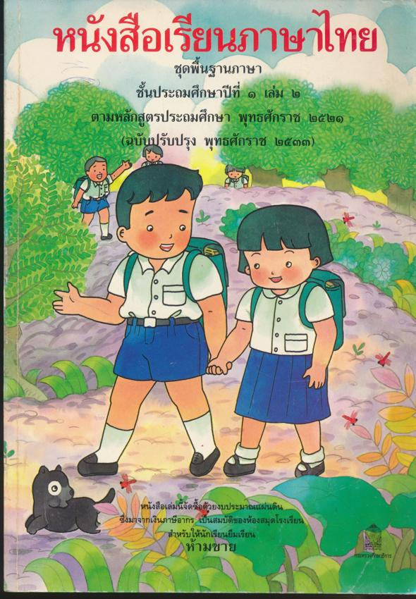 หนังสือเรียนภาษาไทย ชุุดพื้นฐานภาษา ชั้นประถมศึกษาปีที่ 1 ถึง 6 ( ขายไปแล้ว )