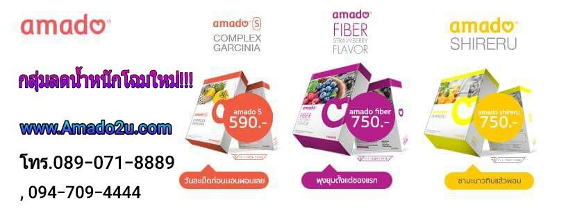 อมาโด้ เอส AMADO S กล่องส้ม กล่องใหม่ อมาโด้ ไฟเบอร์ AMADO FIBER กล่องม่วง กล่องใหม่ อมาโด้ ชิเรรุ AMADO shireru กล่องใหม่