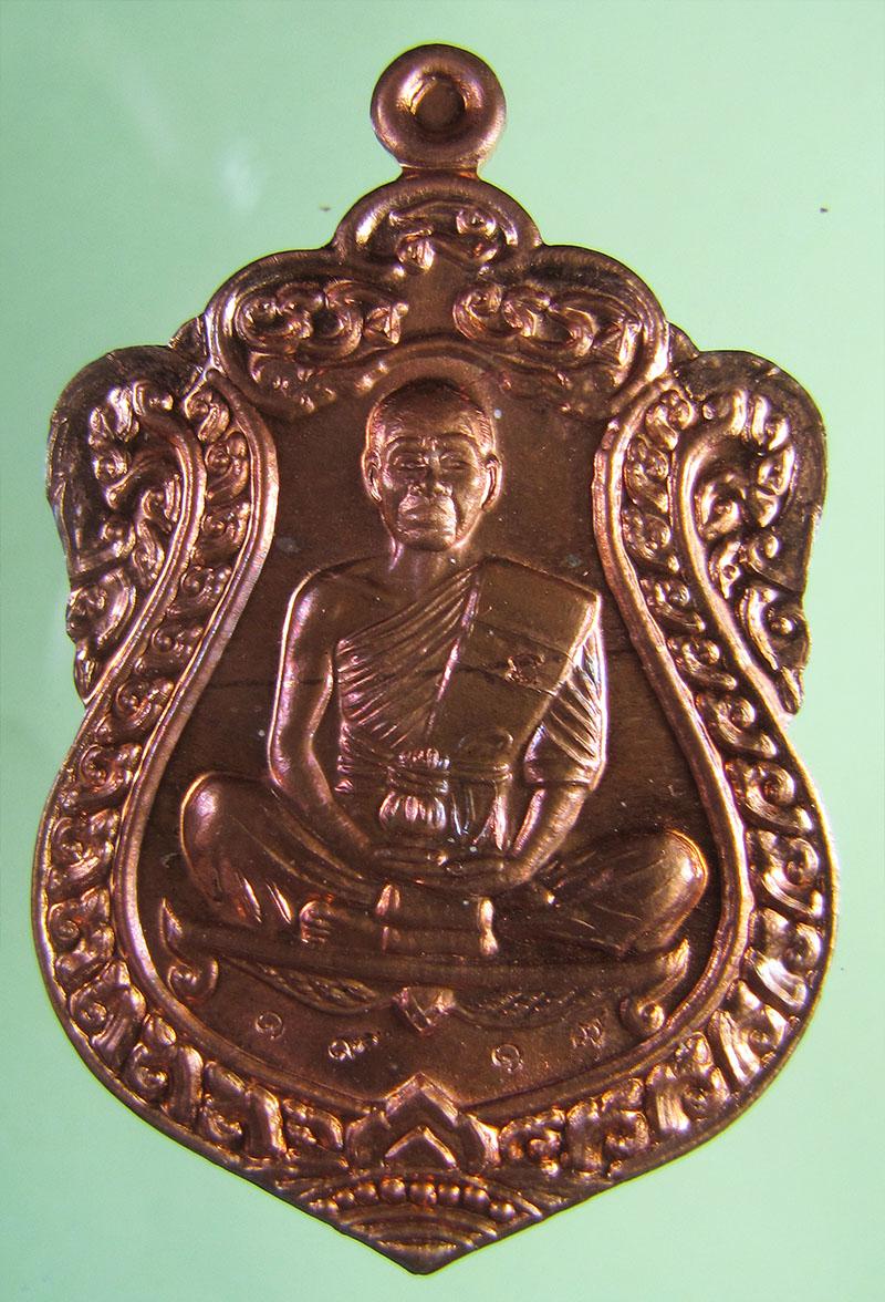 เหรียญ หลวงพ่อคูณ รุ่น เสมาปรก2 เนื้อทองแดงผิวไฟ No.1917 กล่องเดิม ส่งแล้วครับ คุณ สมภพ ( ระยอง ) EP219278661TH