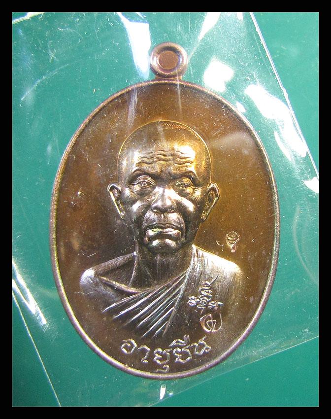 เหรียญ หลวงพ่อคูณ อายุยืน รุ่น คูณสุคโต เนื้อทองแดงมันปู กล่องเดิม