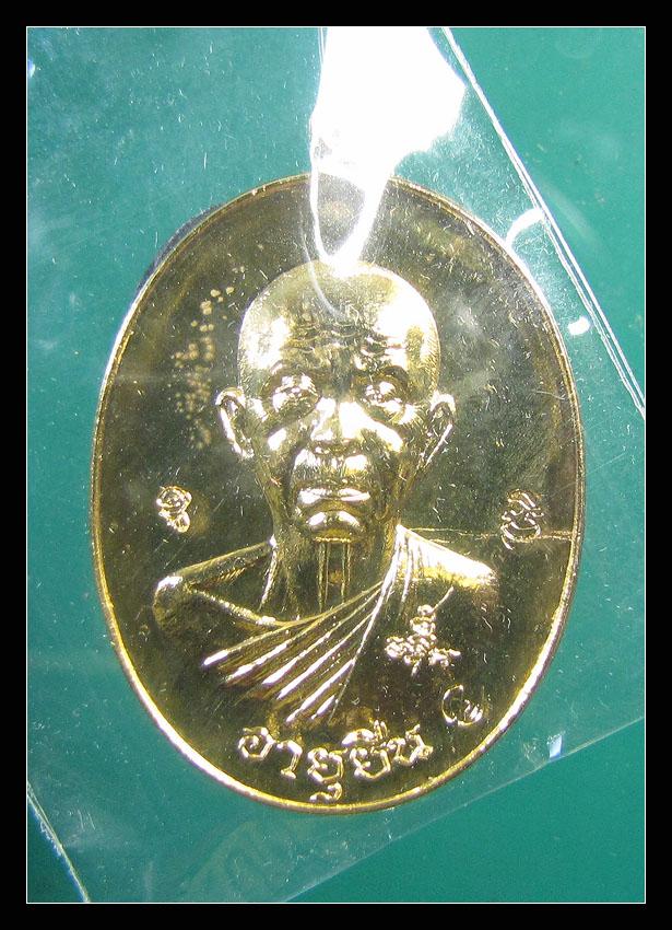 เหรียญ หลวงพ่อคูณ อายุยืน รุ่น คูณสุคโต เนื้อกะไหล่ทอง โค๊ททองคำ กล่องเดิม