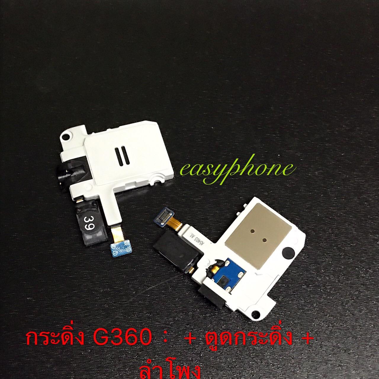 กระดิ่ง+ตูดกระดิ่ง Samsung Core Prime // G360