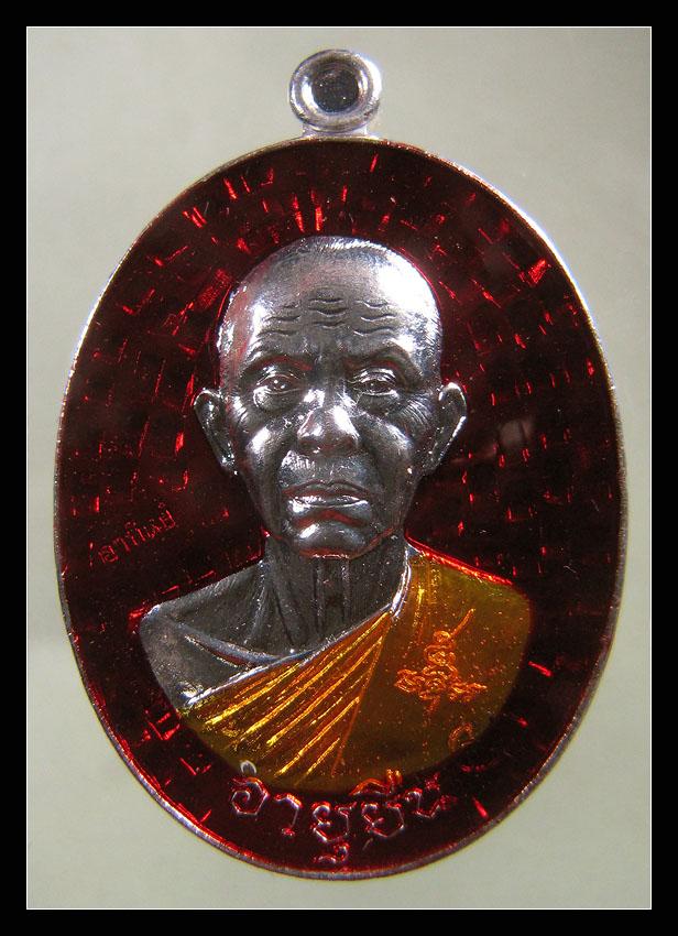 เหรียญ หลวงพ่อคูณ ชุดของขวัญ อายุยืน เนื้อกะไหล่เงินลงยาสีแดง ประจำวัน อาทิตย์ No.1693