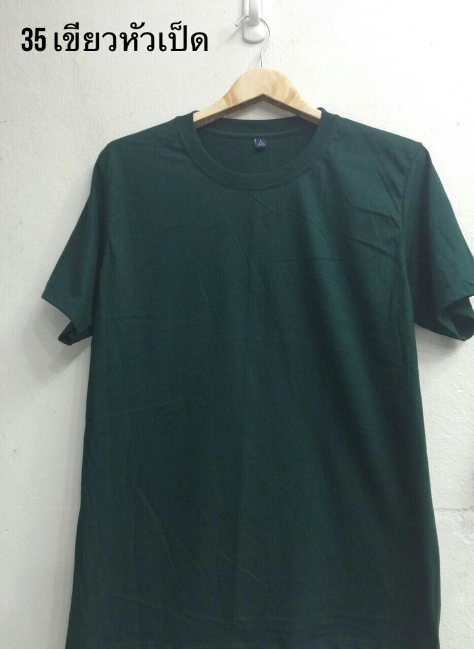 เสื้อ Cotton สีเขียวหัวเป็ด ไซส์ S,M,L