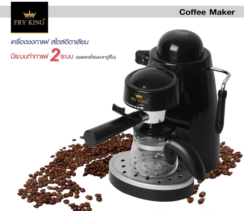 เครื่องชงกาแฟ FR-CF4082