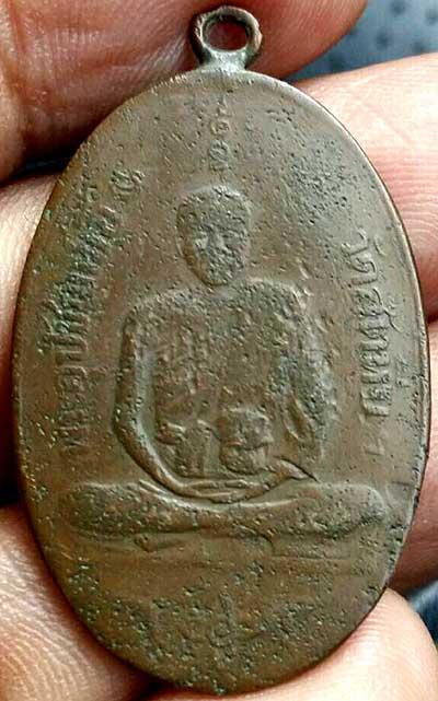 เหรียญรุ่นแรก หลวงพ่ออี๋ วัดสัตหีบ ชลบุรี ปี๒๔๗๓ เนื้อทองแดง