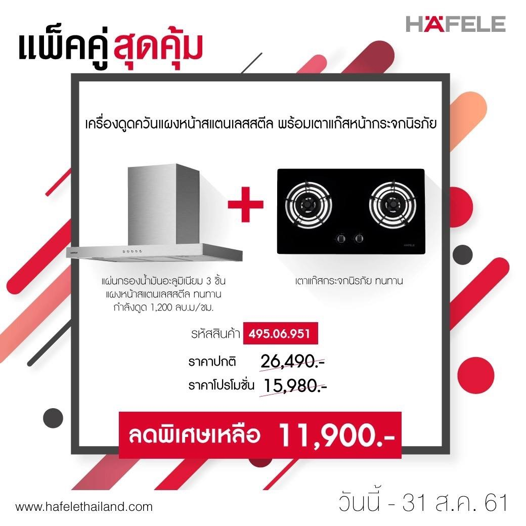 Promotion Hafele Set 9 (495.06.951)