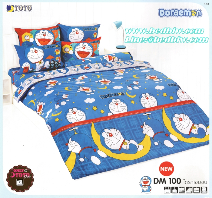ชุดเครื่องนอน ผ้าปูที่นอน ลายโดเรม่อน DM100