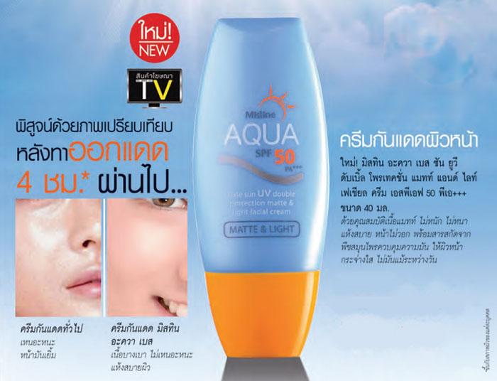 กันแดดเนื้อแมทท์ Mistine Aqua Base Sun UV Double Protection Matte and Light Facial Cream 40ml