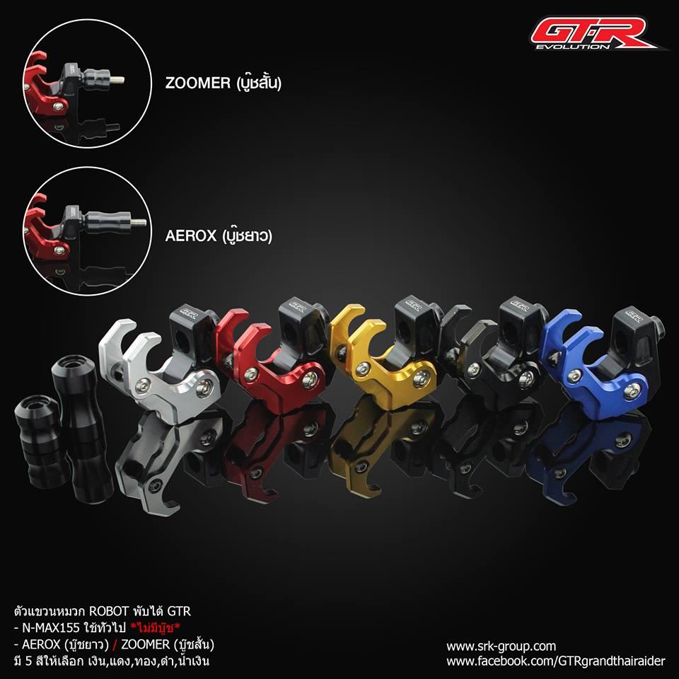ตัวแขวนหมวก ROBOT พับได้ GTR AEROX(บู๊ชยาว) /ZOOMER (บู๊ชสั้น) ราคา550