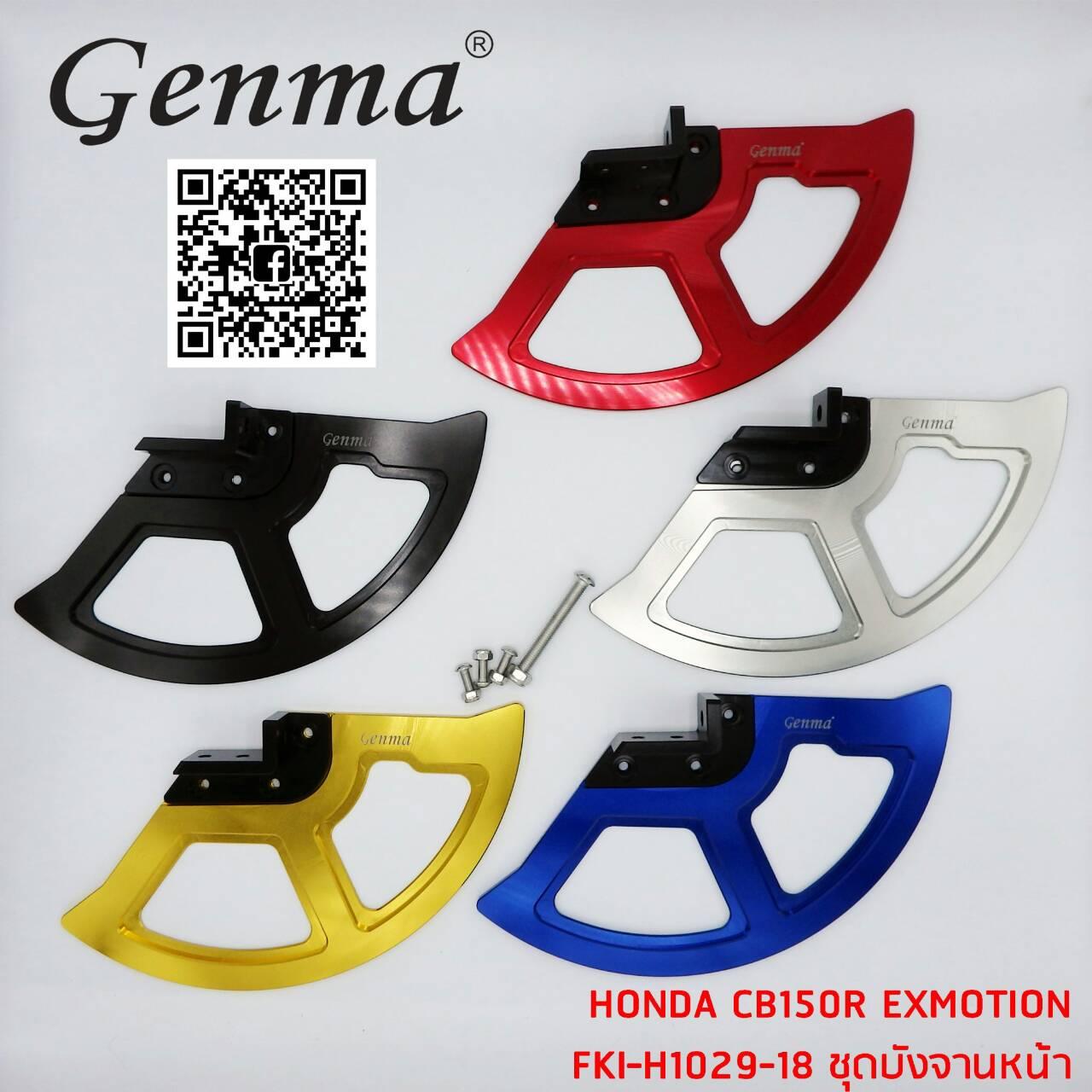 บังจานหน้า CB 150R EXMOTION GENMA ราคา1100