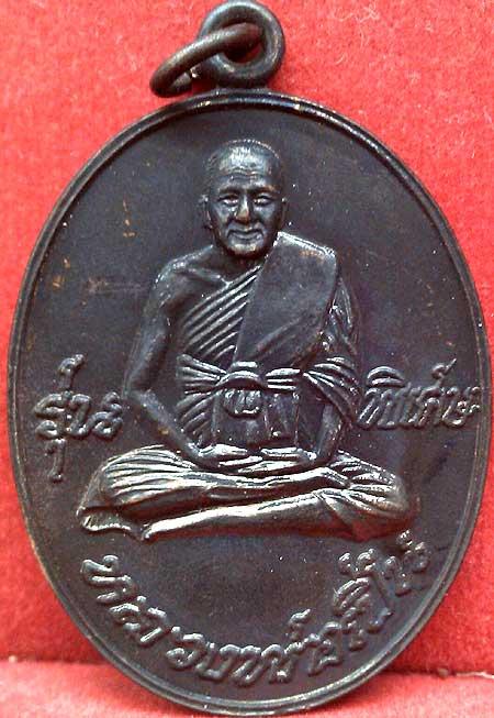เหรียญรุ่นพิเศษย้อนยุค ปี๒๕๓๗..ลพ.เปิ่น วัดบางพระ นครปฐม