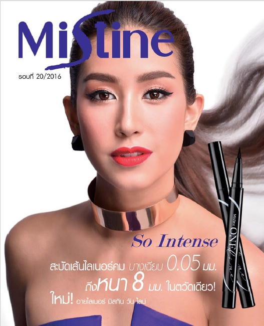 Mistine One Line Flexible Black Liner