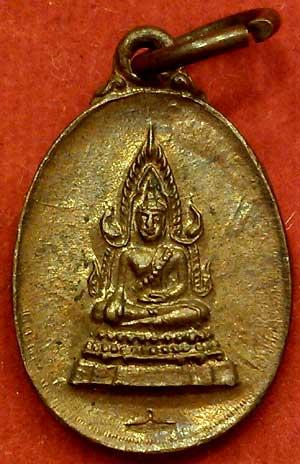 เหรียญพุทธชินราชคุ้มเกล้า หลัง ภปร. ปี ๒๕๒๑ พิมพ์เล็ก เนื้อทองแดง