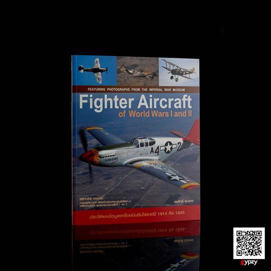 Fighter Aircraft of World Wars I and II เครื่องบินขับไล่ในสงครามโลกครั้งที่ 1, 2