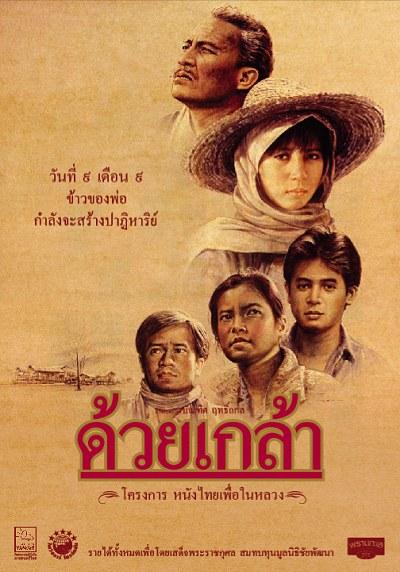 VCD ภาพยนตร์ไทยเรื่อง ด้วยเกล้า (2530)