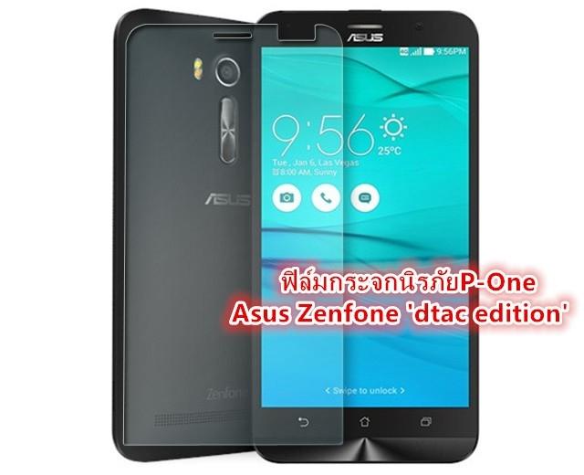 ฟิล์มกระจกนิรภัย Dtac edition/Asus Zenfone