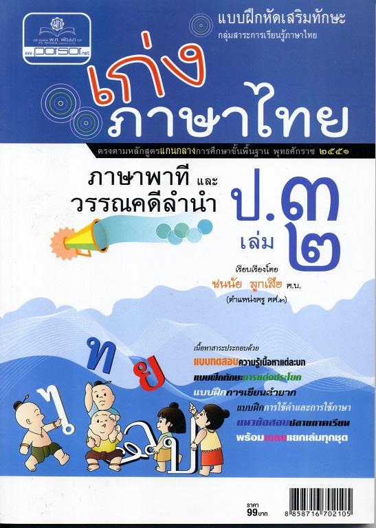 เก่ง ภาษาไทย ป. 3 เล่ม 2