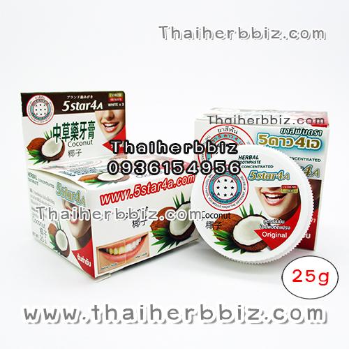 ยาสีฟัน 5ดาว4เอ 5star4a (25 กรัม) กลิ่นมะพร้าว