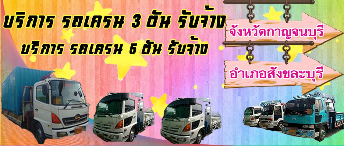 รถเครน 3 ตัน รับจ้าง รถเครน 5 ตัน รับจ้าง อำเภอสังขละบุรี